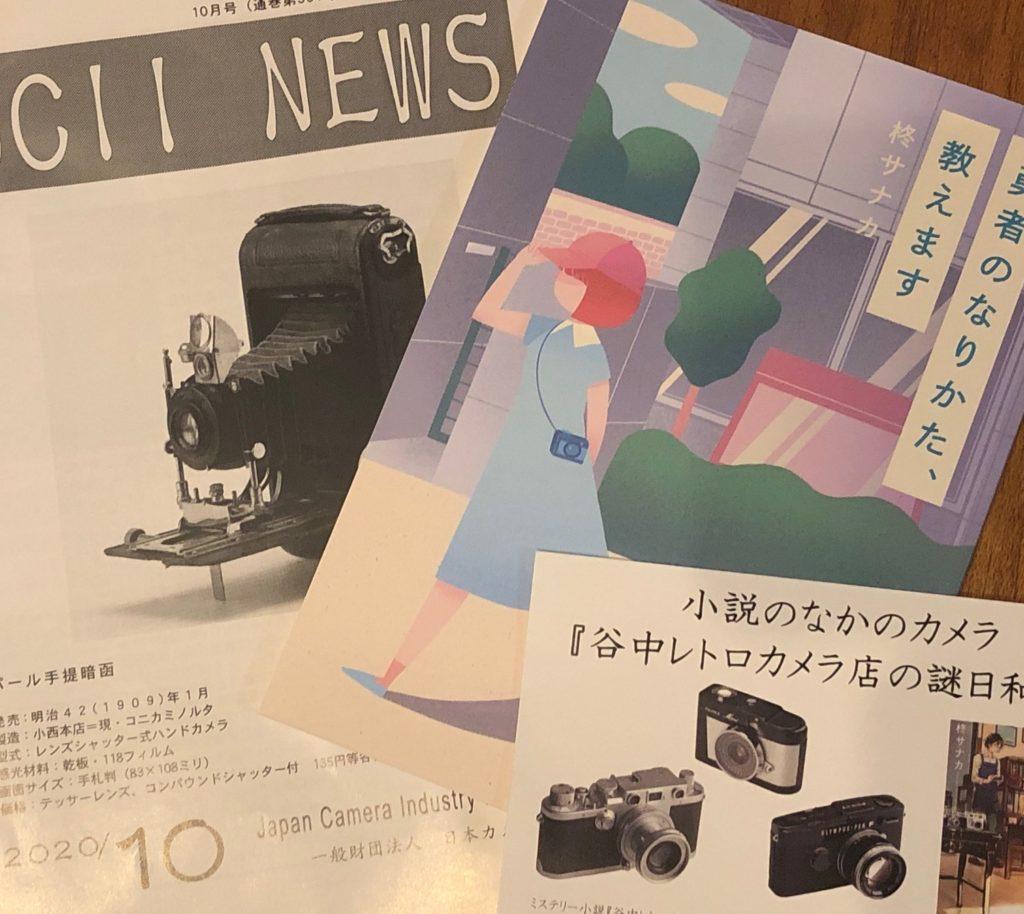 日本カメラ博物館特別展の写真