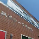 銚子カメラ博物館の外観写真